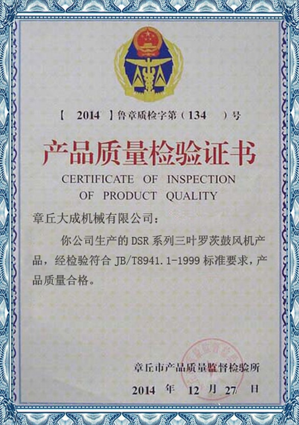 Certifucate of inspection of products quality-min.jpg