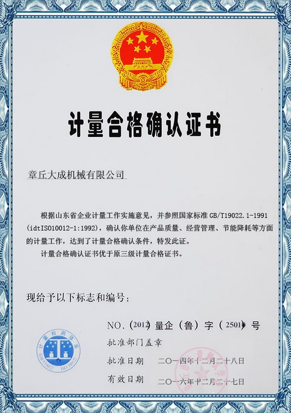 Certificate of measurement qualification-min.jpg