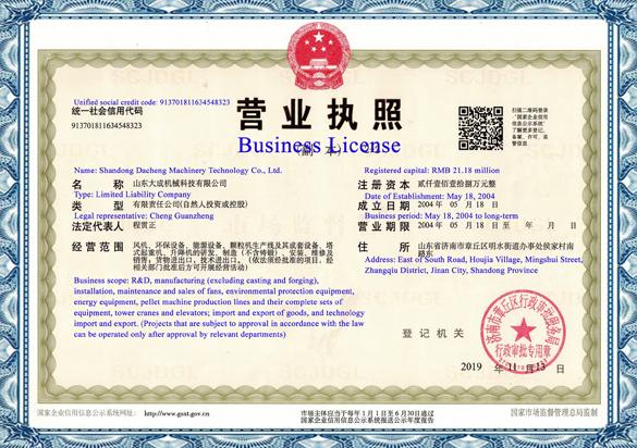 Business license (2).jpg