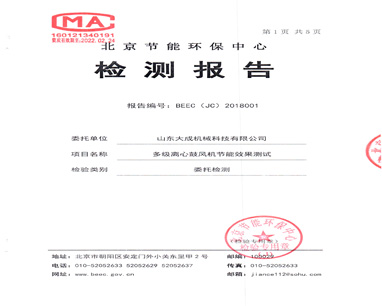 Beijing Energy Saving and Environmental Protection Center Test Report