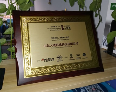 Shandong Dacheng Machinery Technology Co., Ltd.'s Roots blower and multi-stage centrifugal blower won the 2018 China manufacturing excellence and innovation awa