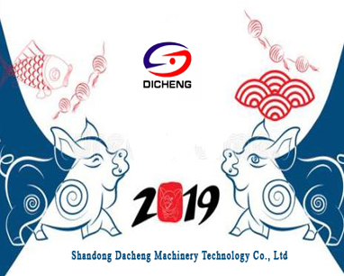 2019 Spring Festival holiday schedule of Shandong Dacheng Machinery Technology Co., Ltd